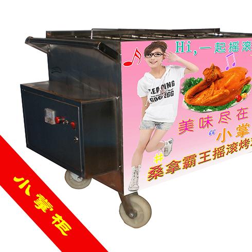 小掌柜红碳型摇滚烤车