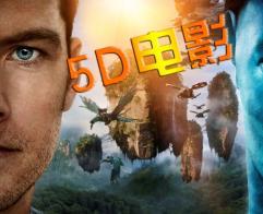 易科5D电影