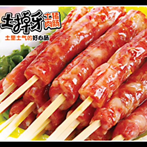 斗腐倌土掉牙之土猪肉肠