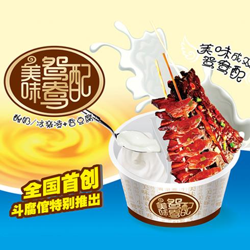 斗腐倌美味鸳鸯配