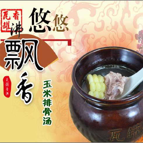 瓦罐香沸-瓦罐玉米排骨汤