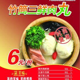 竹筒三鲜肉丸