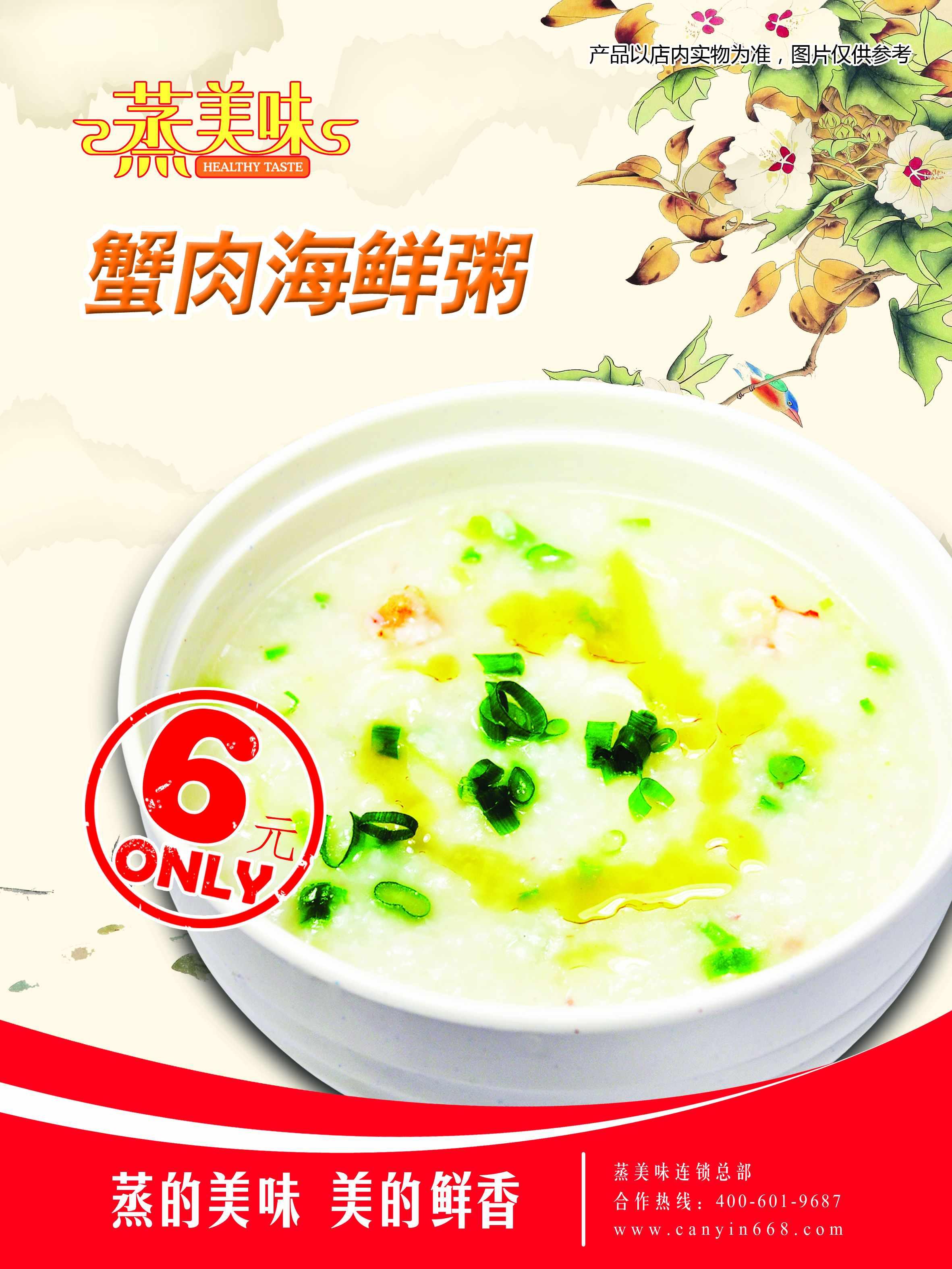 蟹肉海鲜粥