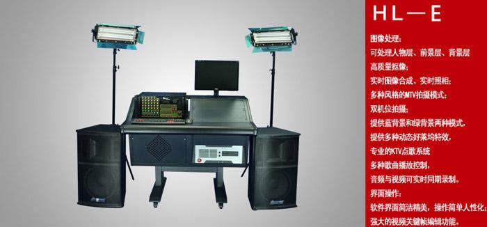 汇隆虚拟影像系统HL—E【专业豪华型】