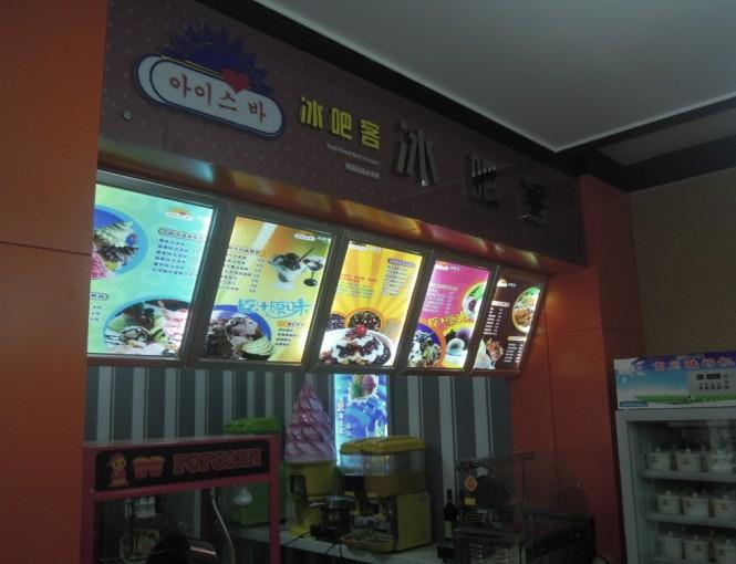 冰吧客韩式冰淇淋饮品店