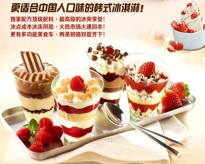冰吧客韩式冰淇淋
