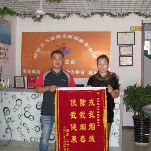 北京中亚香戒烟产品