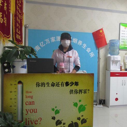 亿万家专业戒烟中心