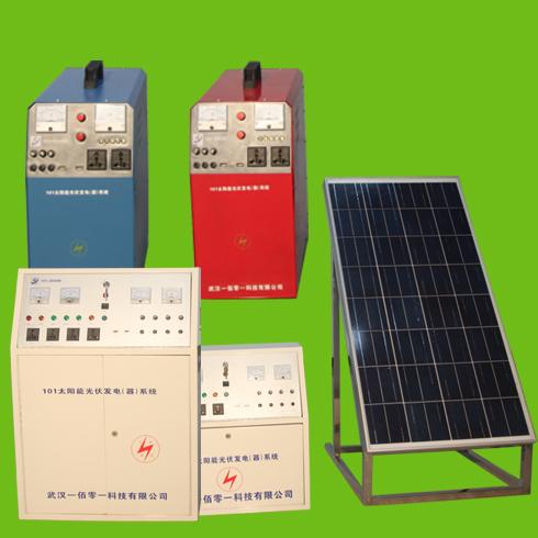 一百零一太阳能光伏发电《系统》器