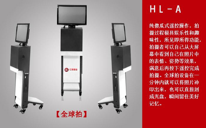 汇隆影像馆产品系列HL-A全球拍