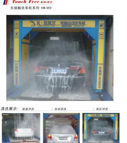 凯美龙自动洗车机