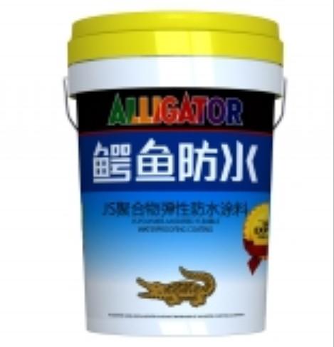 鳄鱼JS聚合物弹性防水涂料