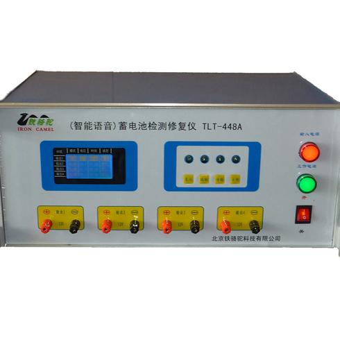 铁骆驼智能语音蓄电池综合检测修复仪TLT—448A