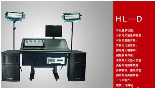 汇隆虚拟影像系统HL—D【全球拍】