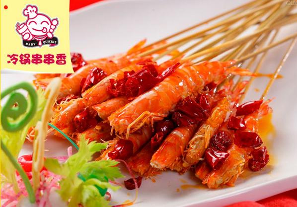 比比q快餐特色美食-大虾串