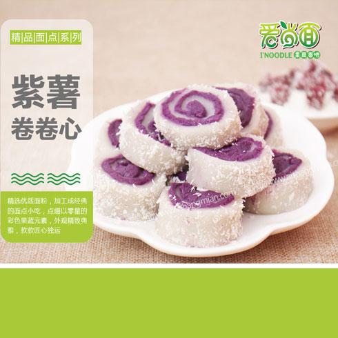 爱尚面精品面点系列-紫薯卷卷心