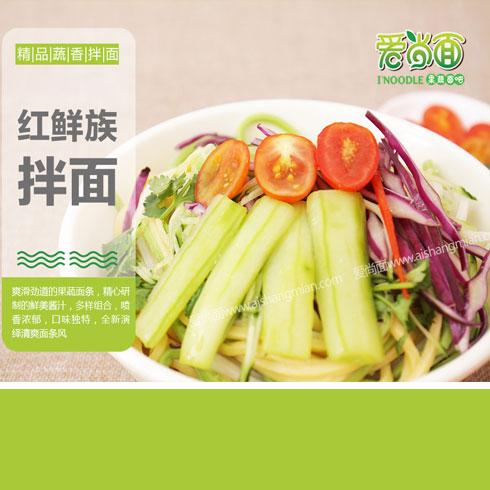 爱尚面精品蔬香拌面系列-红鲜族拌面
