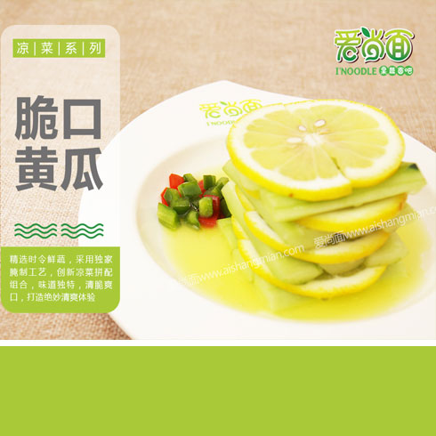 爱尚面凉菜系列-脆口黄瓜