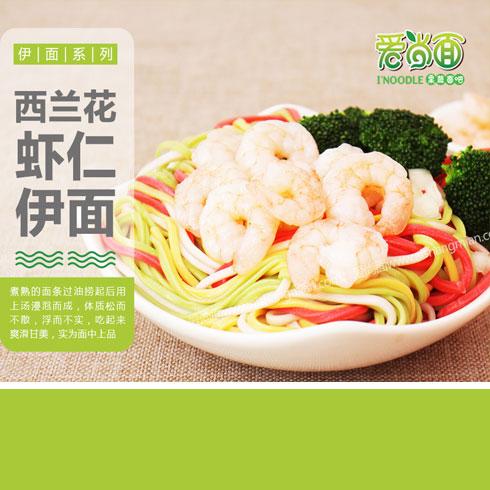 爱尚面伊面系列-西兰花虾仁伊面