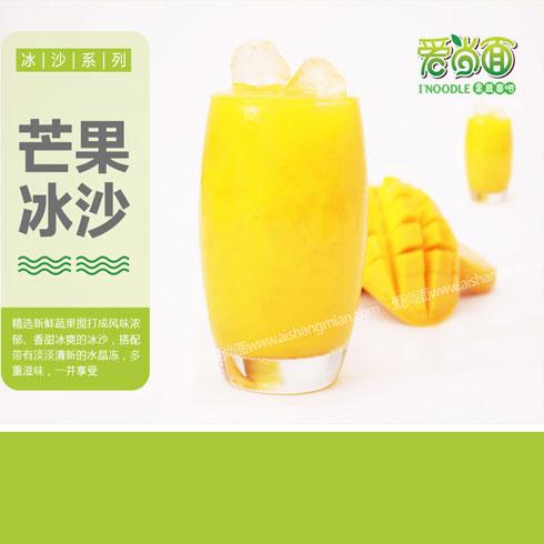 爱尚面冰沙系列-芒果冰沙