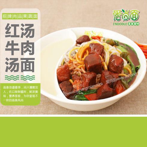 爱尚面招牌尚品果蔬面系列-红汤牛肉面
