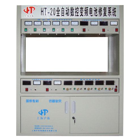 沪拓电池修复-HT-20型综合机(一星店配套)