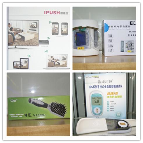铸盾保健功能电子产品系列
