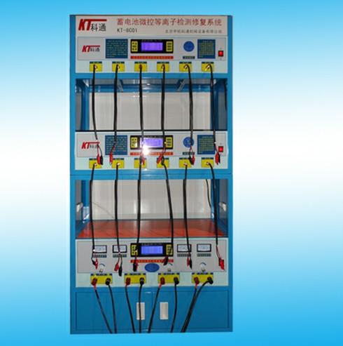 kt-8c01蓄电池微控等离子检测修复系统