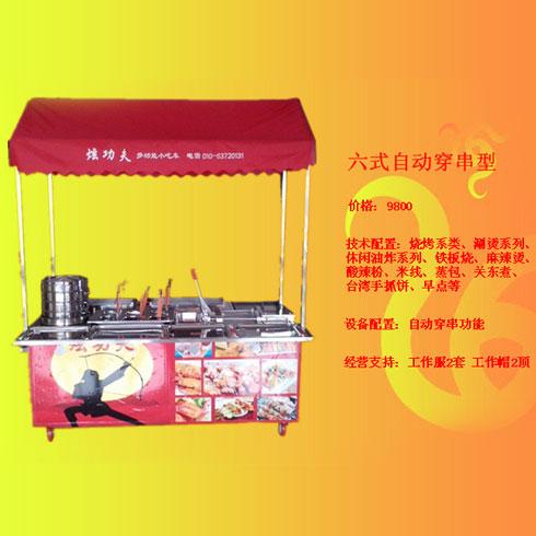 炫功夫小吃车-六式自动穿串型