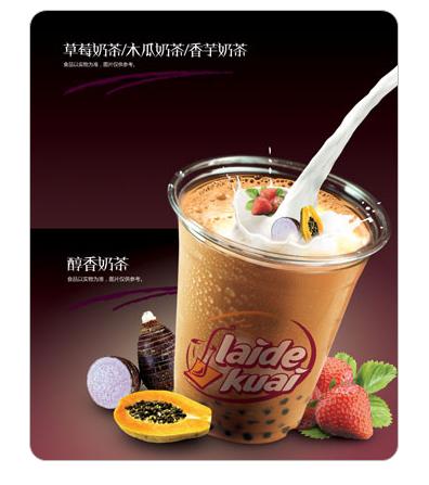 莱得快奶茶系列