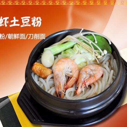 鲜虾土豆粉