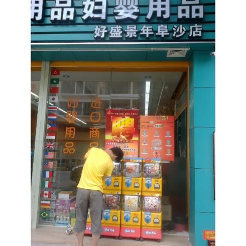 妇幼用品店旁乐淘自动售货机