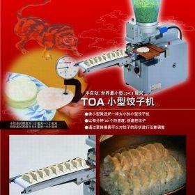 山西招商:家用小型全自动饺子机