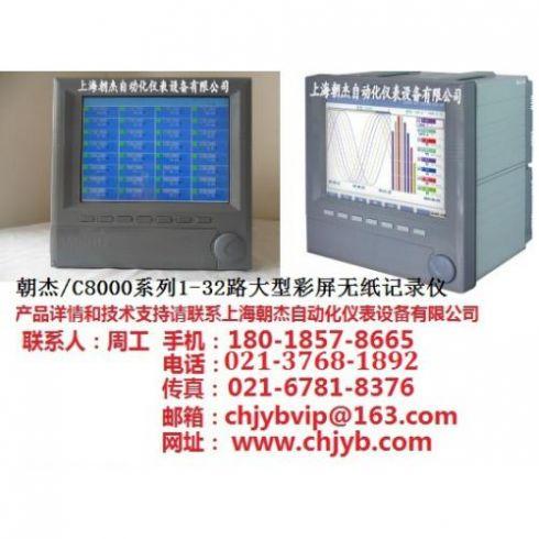 多路温湿度记录仪诚意推荐朝杰大型彩屏电子数据采集温湿度记录仪