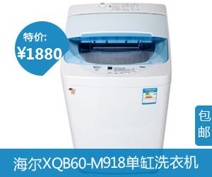 海尔全自动洗衣机如何使用图解