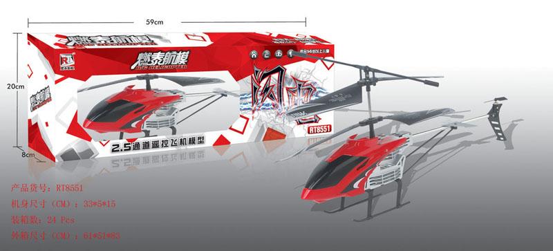 5通道遥控飞机 rt8552(英文包装)