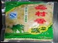 鑫村香酸菜