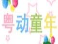 粤动童年童装品牌