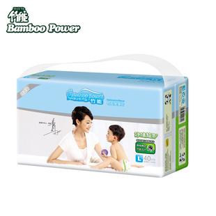 竹能批发舒适型纸尿片大码L(40片)