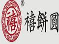 禧饼圆手工饼