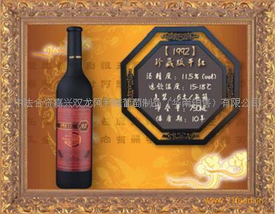 阿利维法国豪景庄园95精品橡木桶干红葡萄酒