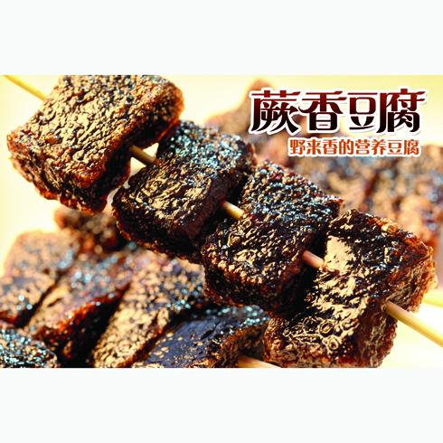 新肠征小吃-新肠征蕨香豆腐