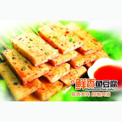 新肠征小吃-新肠征鲜香鱼豆腐
