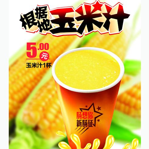 新肠征玉米汁