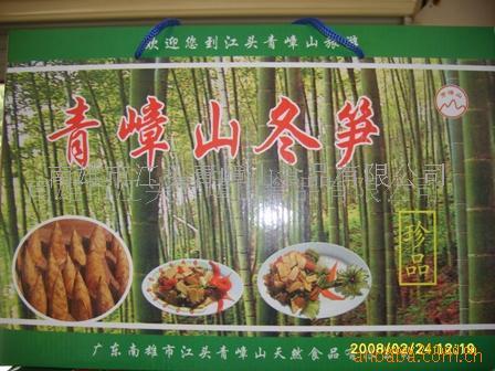 青嶂山食品