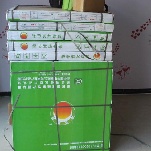 绿节发热瓷砖