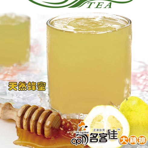 名客佳蜂蜜柚子茶