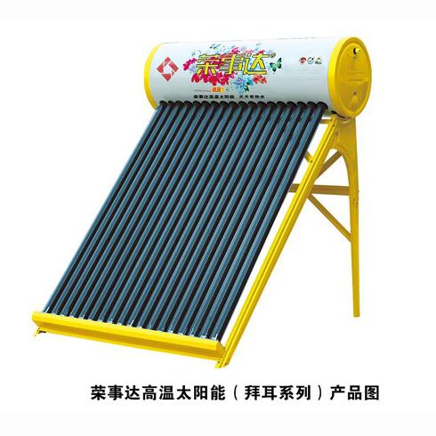 荣事达太阳能拜耳系列热水器