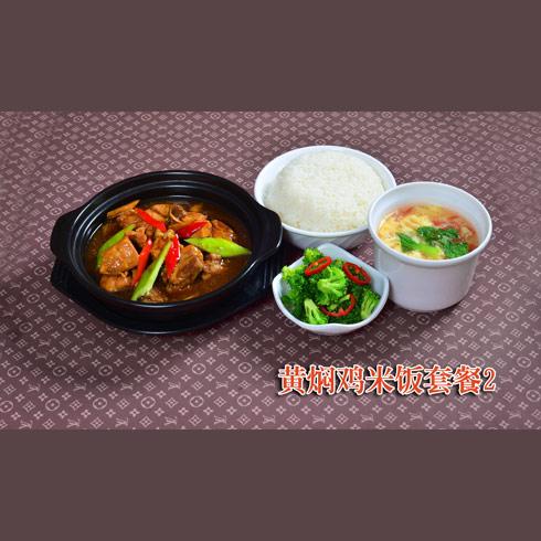 紫苞洣快餐--黄焖鸡米饭套餐2
