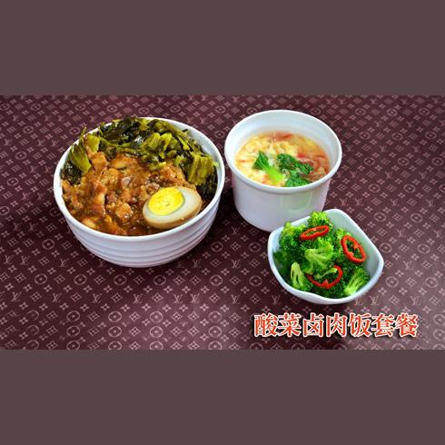 紫苞洣快餐--酸菜卤肉饭套餐